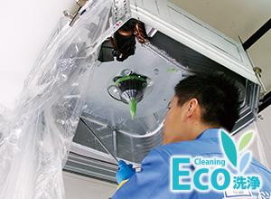 エアコンクリーニング 天井埋込タイプ «エコ洗浄»