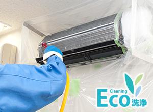エアコンクリーニング 壁掛けタイプ «エコ洗浄»